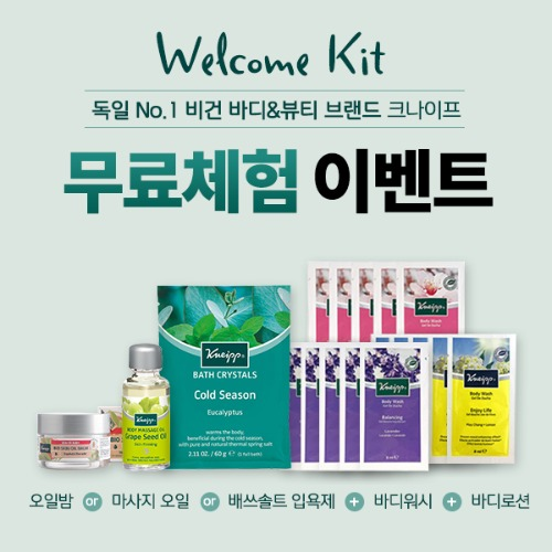 Kneipp WELCOME KIT 무료체험